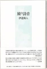思潮社 新刊情報 » 伊達風人『風...