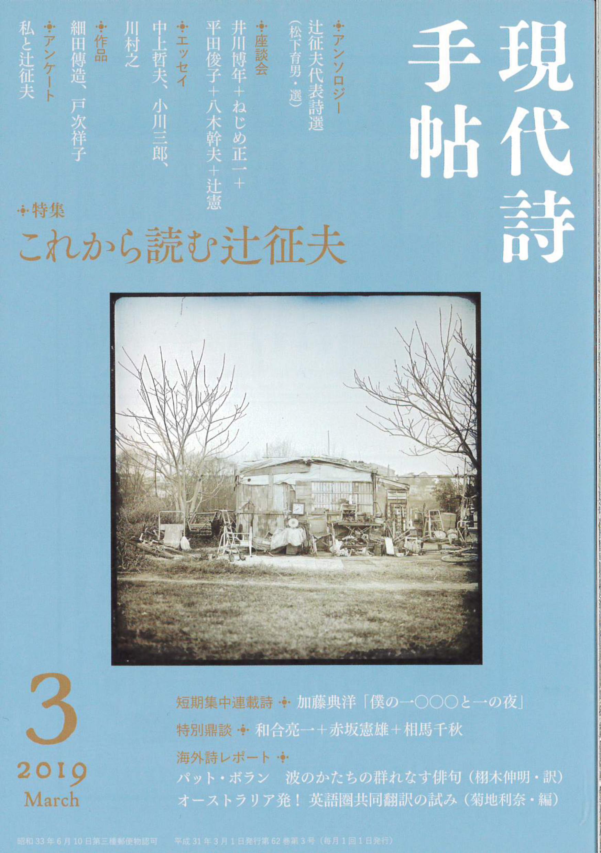 shitecho201903